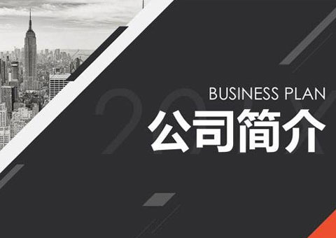 台州杰隆包装材料nba山猫直播在线观看公司简介